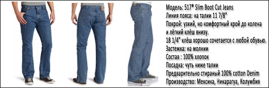 Джинсы Levis 517 Slim Boot Cut Jeans