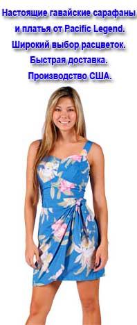 Купить Киев гавайские рубашки и платья - Aquamir.UA