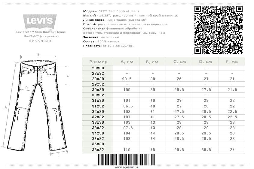 Таблица размеров Levis 527™ Slim Bootcut Jeans