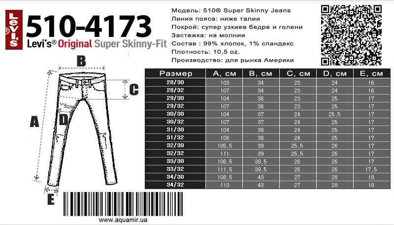 Таблица размеров левайс джинсы