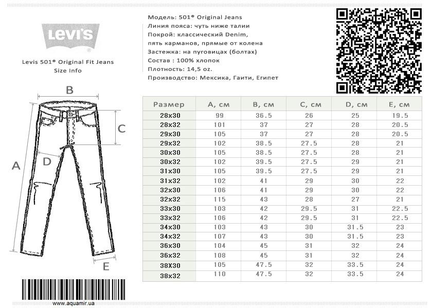 Как узнать свой размер джинс мужских